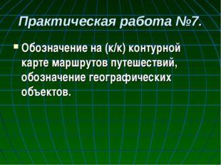 Практическая работа №7. Обозначение на (к/к) контурной карте маршрутов путеше