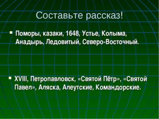 Составьте рассказ! Поморы, казаки, 1648, Устье, Колыма, Анадырь, Ледовитый, С