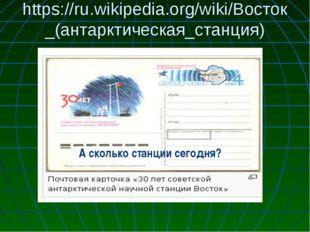 https://ru.wikipedia.org/wiki/Восток_(антарктическая_станция) А сколько станц