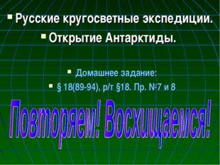 Русские кругосветные экспедиции. Открытие Антарктиды. Домашнее задание: § 18(