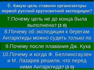 6. Какую цель ставили организаторы первой русской кругосветной экспедиции? (3