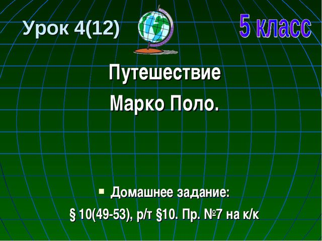 Урок 4(12) Путешествие Марко Поло. Домашнее задание: § 10(49-53), р/т §10. Пр...
