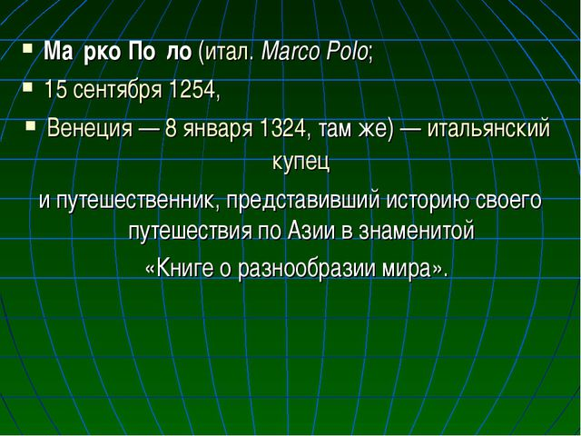 Ма́рко По́ло(итал.Marco Polo; 15 сентября1254, Венеция—8 января1324,...