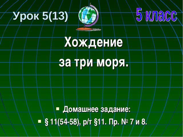Урок 5(13) Хождение за три моря. Домашнее задание: § 11(54-58), р/т §11. Пр....