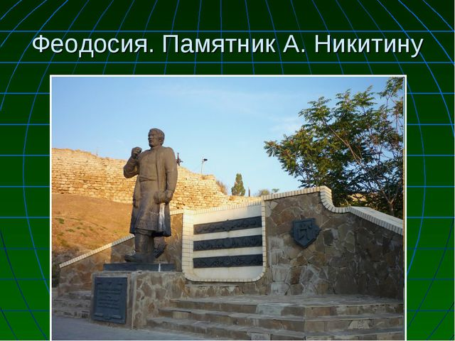 Феодосия. Памятник А. Никитину