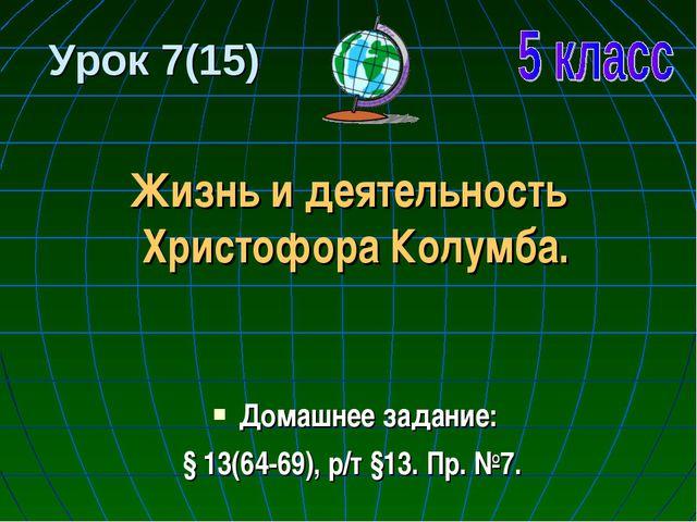 Урок 7(15) Жизнь и деятельность Христофора Колумба. Домашнее задание: § 13(64...