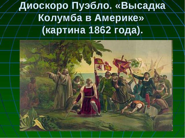 Диоскоро Пуэбло. «Высадка Колумба в Америке» (картина 1862 года).