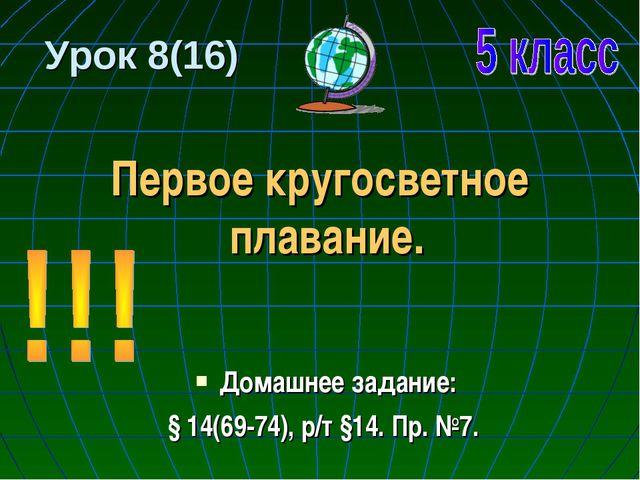 Урок 8(16) Первое кругосветное плавание. Домашнее задание: § 14(69-74), р/т §...