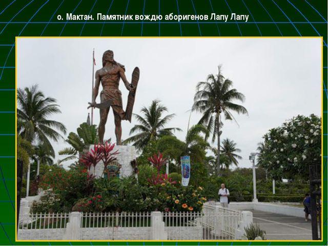 о. Мактан. Памятник вождю аборигенов Лапу Лапу