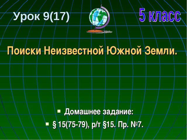 Урок 9(17) Поиски Неизвестной Южной Земли. Домашнее задание: § 15(75-79), р/т...