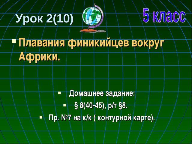 Урок 2(10) Плавания финикийцев вокруг Африки. Домашнее задание: § 8(40-45), р...