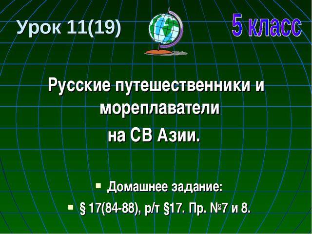 Урок 11(19) Русские путешественники и мореплаватели на СВ Азии. Домашнее зада...