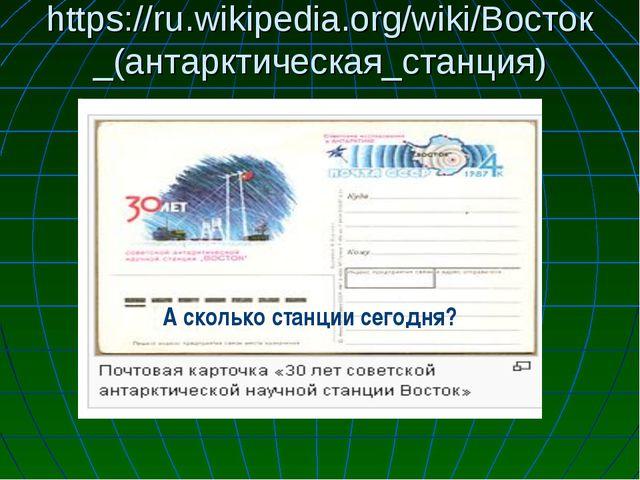 https://ru.wikipedia.org/wiki/Восток_(антарктическая_станция) А сколько станц...