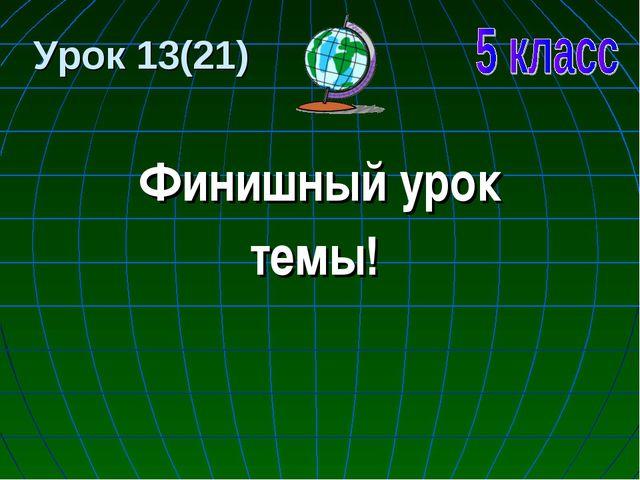 Урок 13(21) Финишный урок темы!