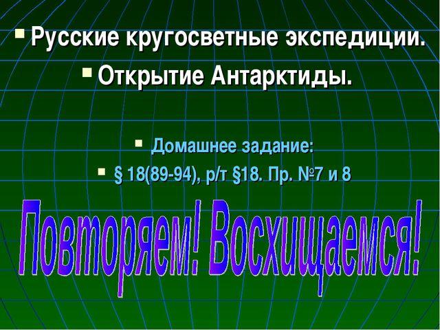 Русские кругосветные экспедиции. Открытие Антарктиды. Домашнее задание: § 18(...