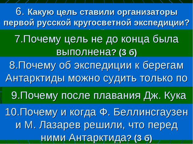 6. Какую цель ставили организаторы первой русской кругосветной экспедиции? (3...