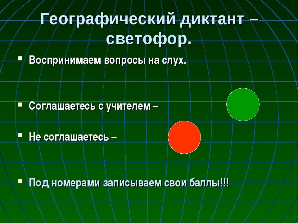 Географический диктант – светофор. Воспринимаем вопросы на слух. Соглашаетесь...