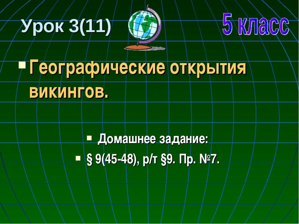 Урок 3(11) Географические открытия викингов. Домашнее задание: § 9(45-48), р/...