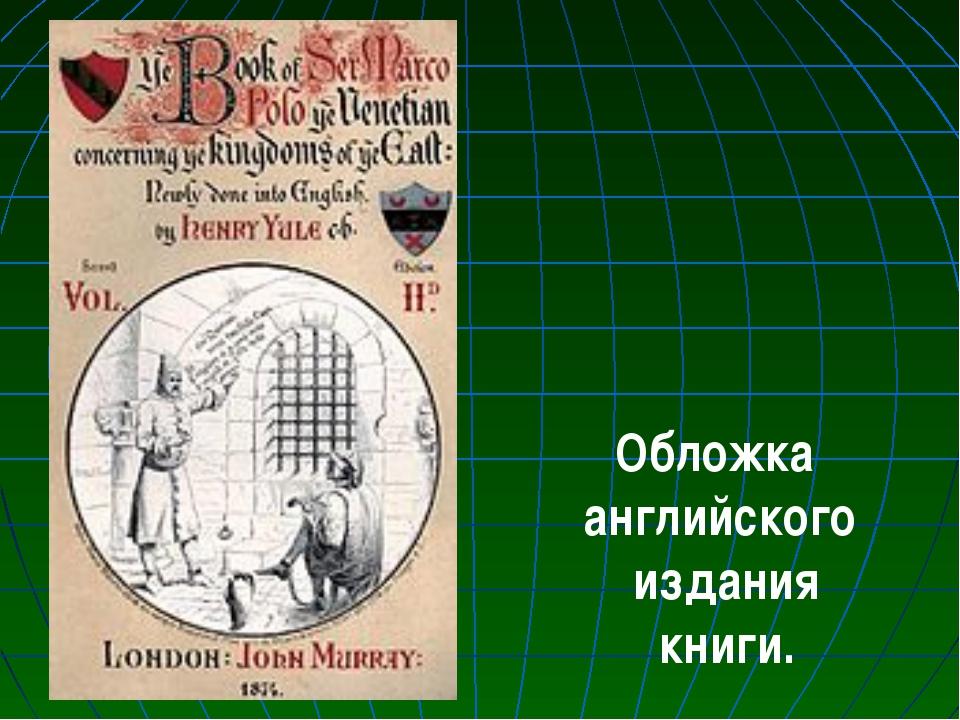 Обложка английского издания книги.
