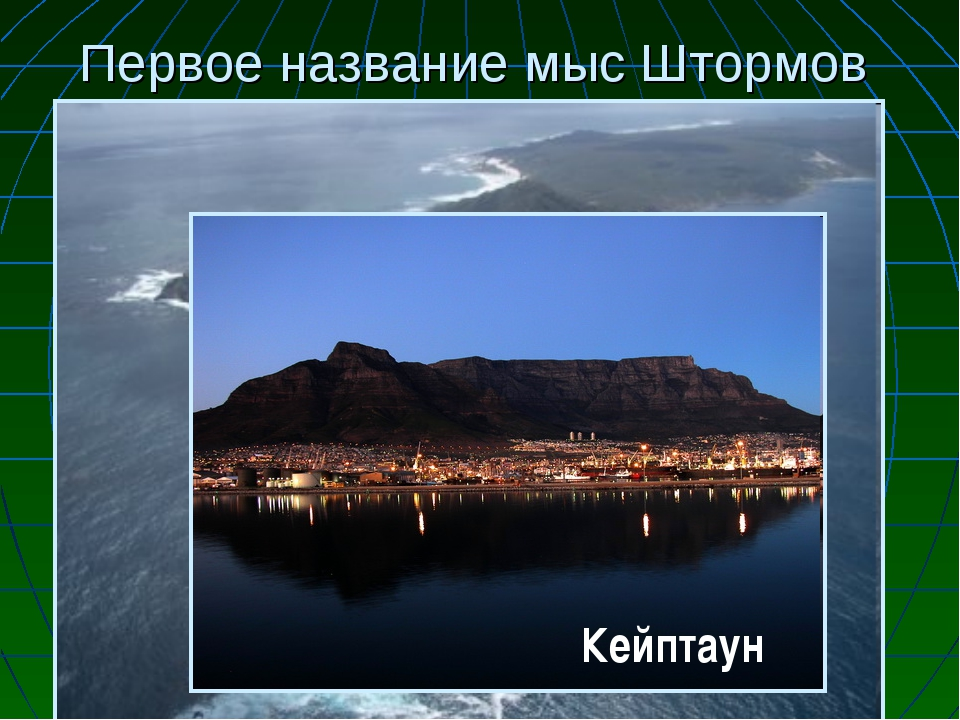 Первое название мыс Штормов Кейптаун