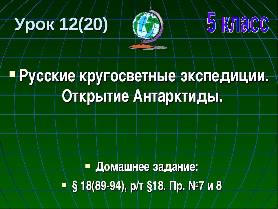 Урок 12(20) Русские кругосветные экспедиции. Открытие Антарктиды. Домашнее за...