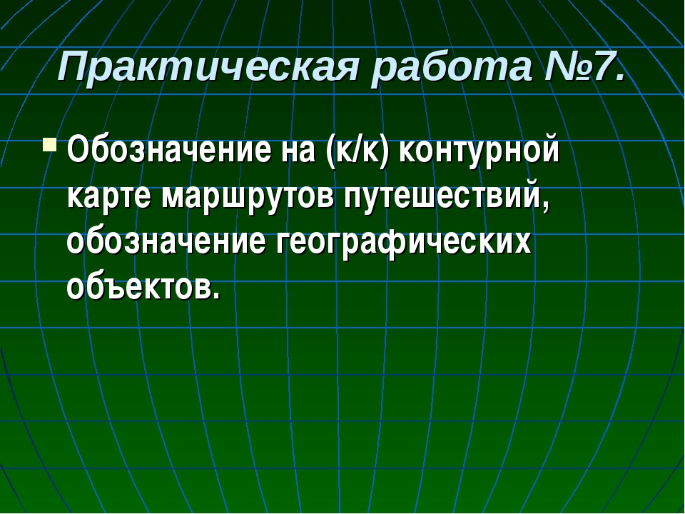 Практическая работа №7. Обозначение на (к/к) контурной карте маршрутов путеше...