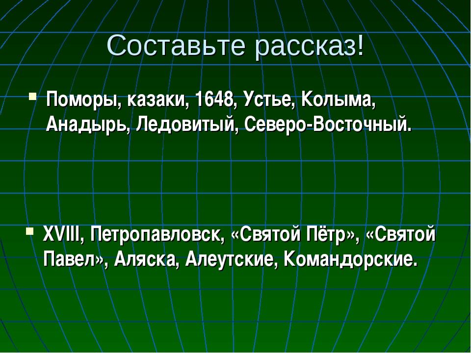 Составьте рассказ! Поморы, казаки, 1648, Устье, Колыма, Анадырь, Ледовитый, С...