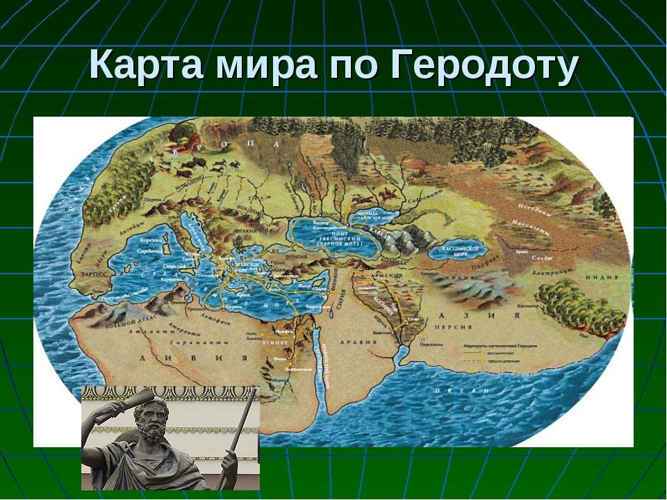 Карта мира по Геродоту