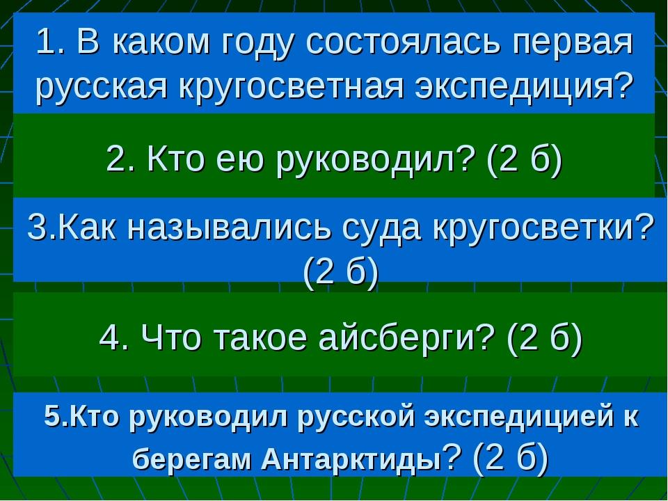 1. В каком году состоялась первая русская кругосветная экспедиция? (2 б) 2. К...