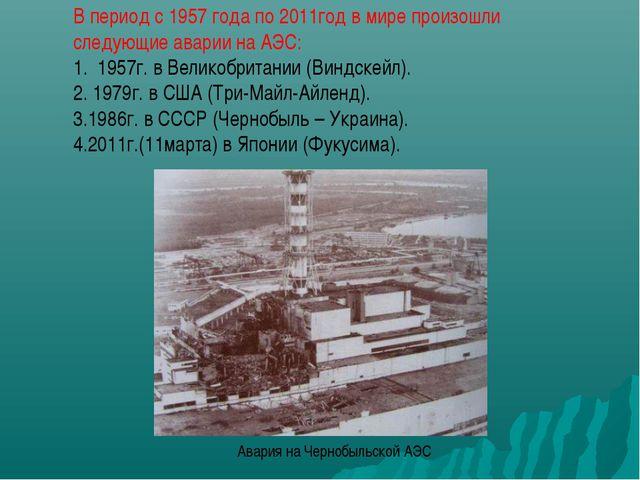 В период с 1957 года по 2011год в мире произошли следующие аварии на АЭС: 195...