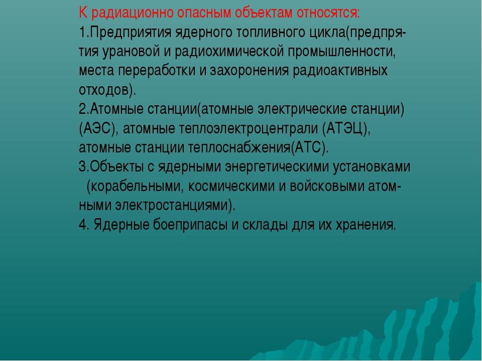К радиационно опасным объектам относятся: 1.Предприятия ядерного топливного ц...