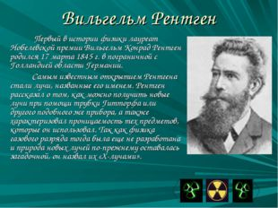 Вильгельм Рентген Первый в истории физики лауреат Нобелевской премии Вильгель