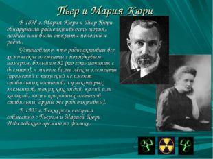 Пьер и Мария Кюри В 1898 г. Мария Кюри и Пьер Кюри обнаружили радиоактивность