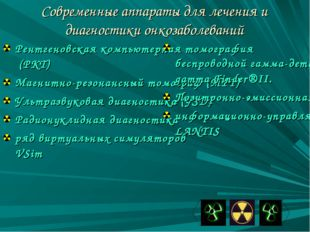 Современные аппараты для лечения и диагностики онкозаболеваний Рентгеновская