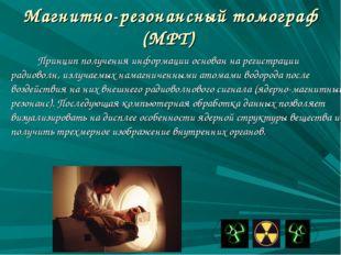 Магнитно-резонансный томограф (МРТ) Принцип получения информации основан на р