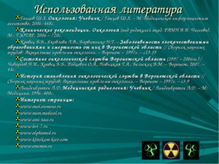 Использованная литература Ганцев Ш.Х. Онкология: Учебник / Ганцев Ш.Х. – М: М
