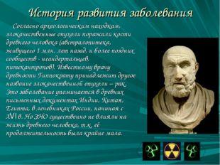 История развития заболевания Согласно археологическим находкам, злокачественн
