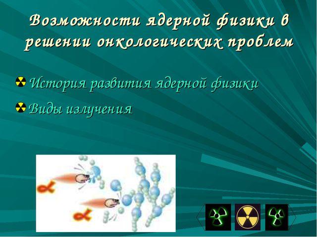Возможности ядерной физики в решении онкологических проблем История развития...