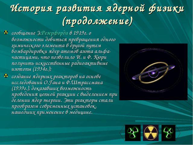 История развития ядерной физики (продолжение) сообщение Э.Резерфорда в 1919г....