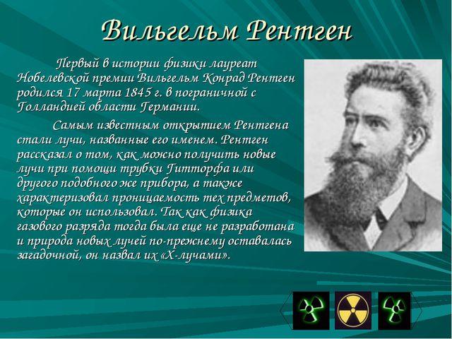Вильгельм Рентген Первый в истории физики лауреат Нобелевской премии Вильгель...