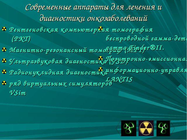 Современные аппараты для лечения и диагностики онкозаболеваний Рентгеновская...