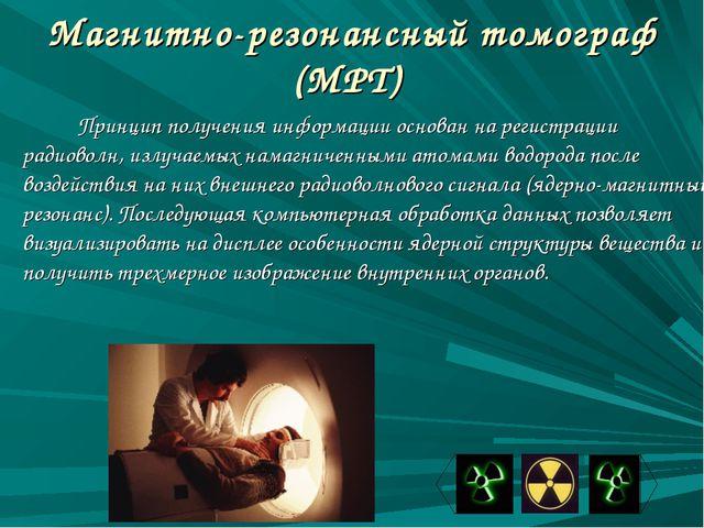 Магнитно-резонансный томограф (МРТ) Принцип получения информации основан на р...