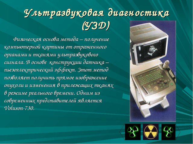 Ультразвуковая диагностика (УЗД) Физическая основа метода – получение компьют...
