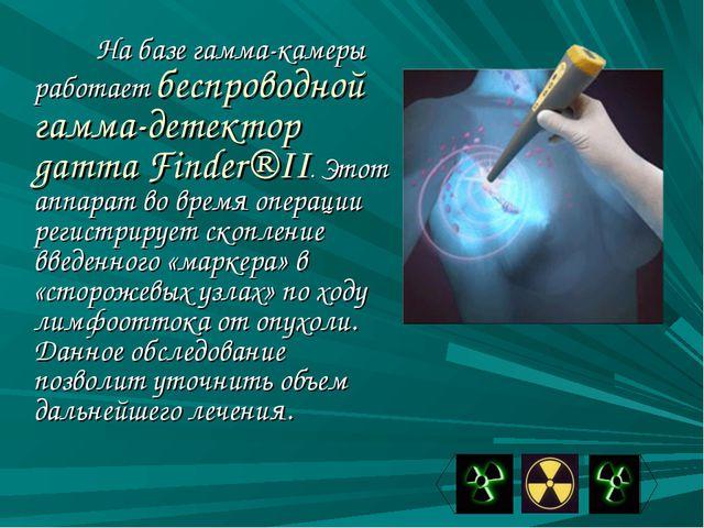 На базе гамма-камеры работает беспроводной гамма-детектор gamma Finder®II. Эт...