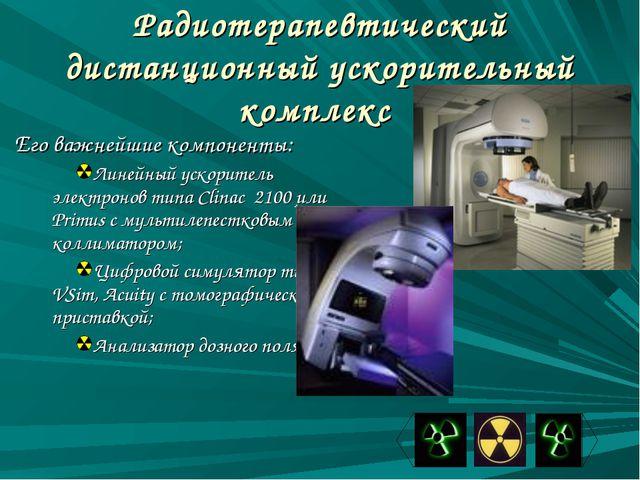 Радиотерапевтический дистанционный ускорительный комплекс Его важнейшие компо...