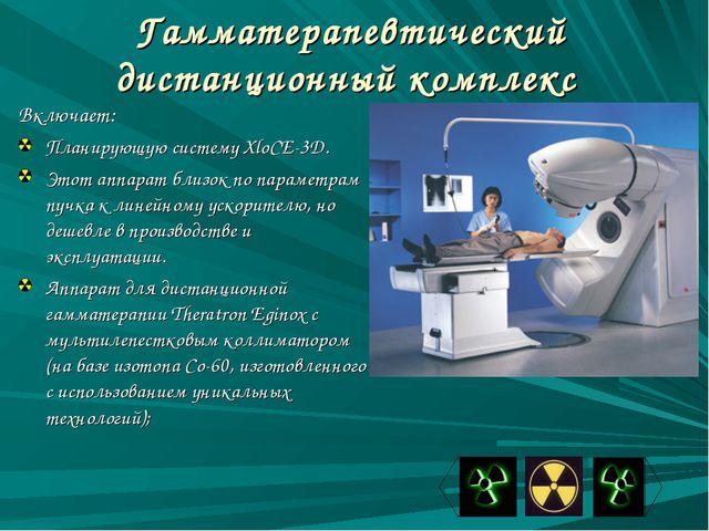 Гамматерапевтический дистанционный комплекс Включает: Планирующую систему Xlo...