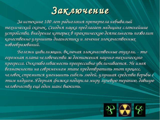 Заключение За истекшие 100 лет радиология претерпела небывалый технический ск...