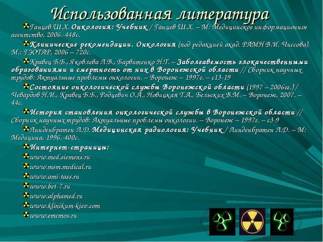 Использованная литература Ганцев Ш.Х. Онкология: Учебник / Ганцев Ш.Х. – М: М...