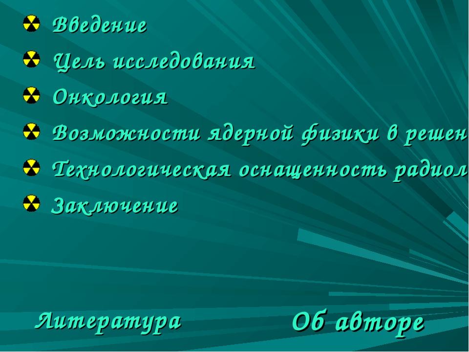 Введение Цель исследования Онкология Возможности ядерной физики в решении онк...