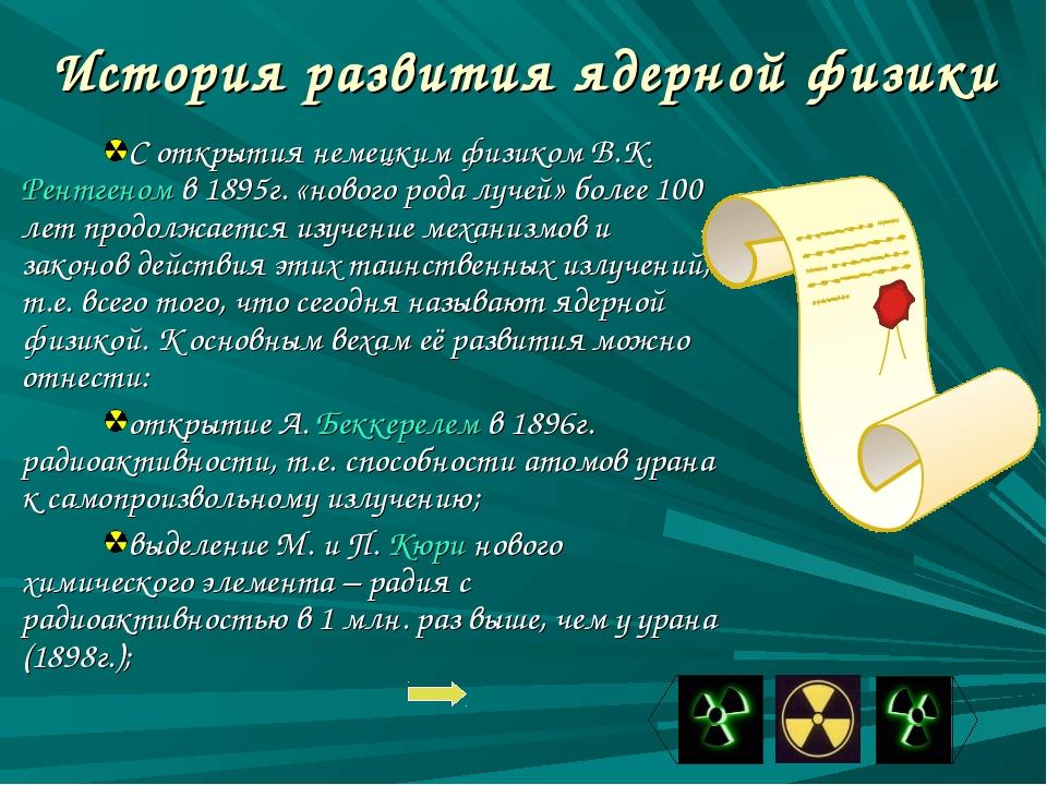 История развития ядерной физики С открытия немецким физиком В.К. Рентгеном в...